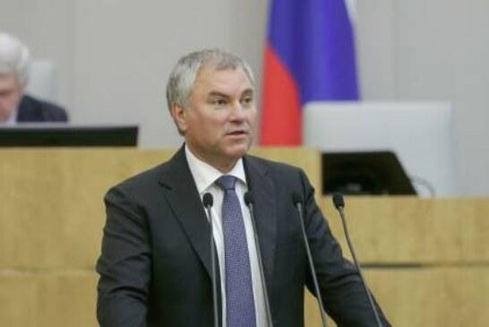 Володин прокомментировал идею о недопуске до выборов физлиц-иноагентов
