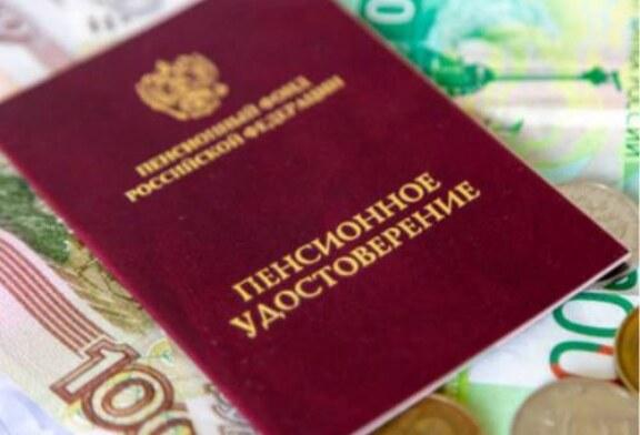 ПФР назвал условие получения выплаты в 15 600 рублей