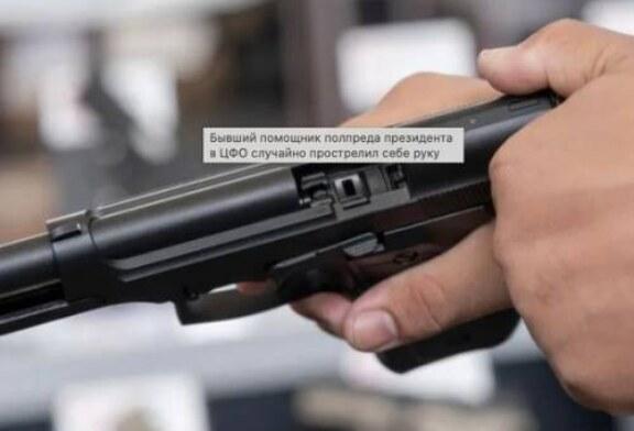 Помощник полпреда президента Громов прострелил руку в отделении полиции