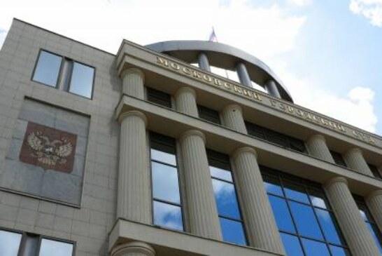 В Мосгорсуд поступил иск о признании ФБК* экстремистской организацией