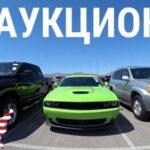 Как купить машину с американских аукционов