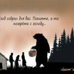 «Родина слышит, Родина знает, как село на корню вымирает»
