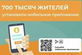 В системе «Добродел» зарегистрированы почти 2 миллиона пользователей
